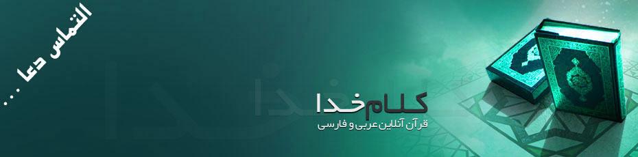 header قرآن آنلاین