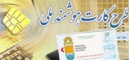 پیگیری صدور کارت ملی هوشمند