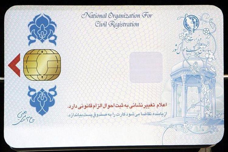 4 پیگیری صدور کارت ملی هوشمند