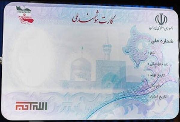 kl پیگیری صدور کارت ملی هوشمند