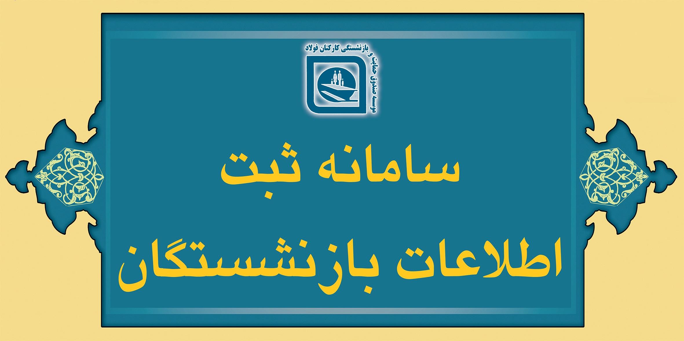 سایت فیش حقوقی بازنشستگان