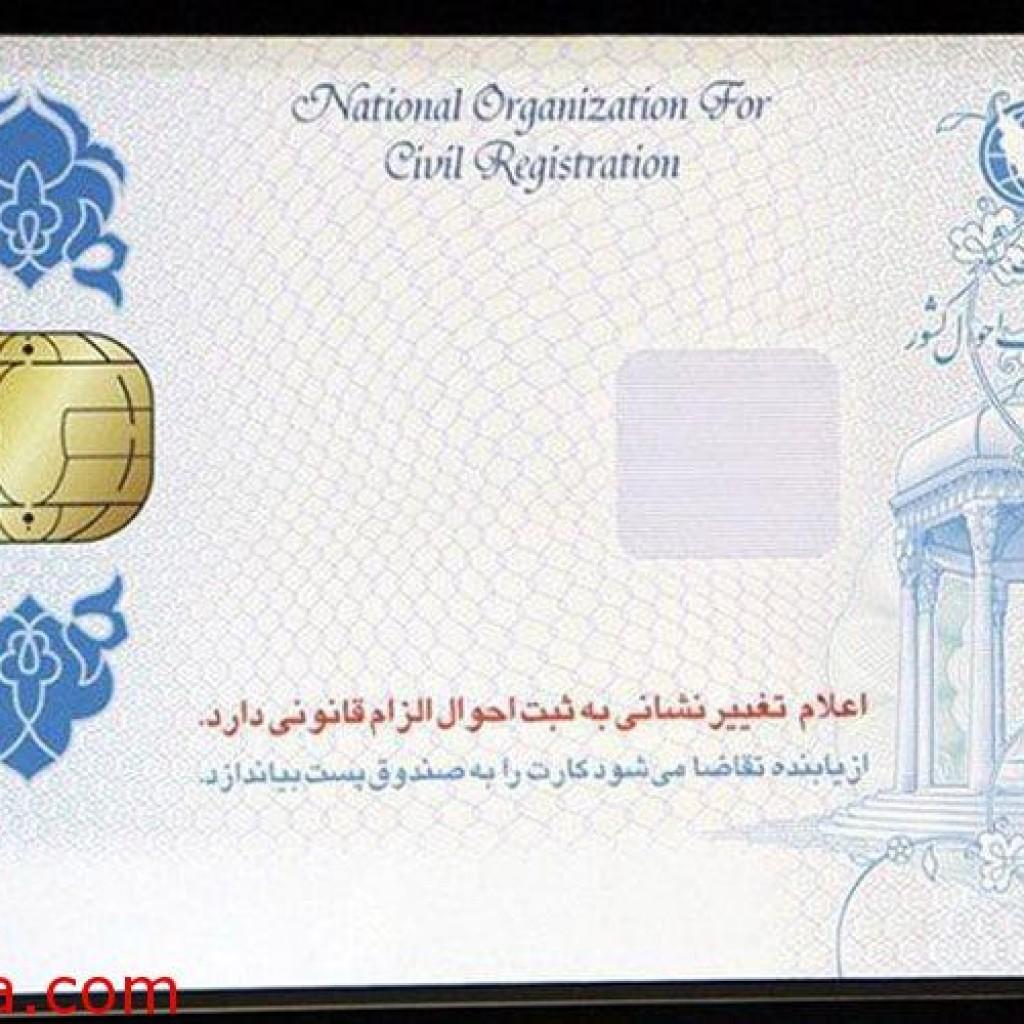 سامانه نوبت گیری کارت ملی هوشمند