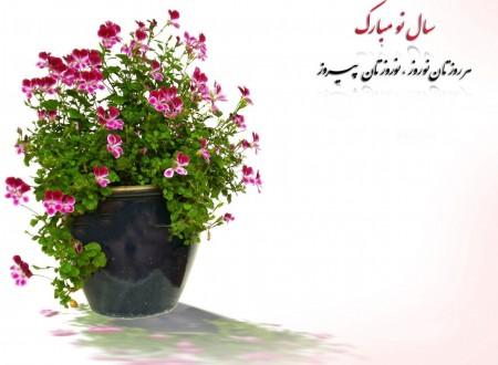 -تبریک-عید-نوروز-2 متن تبریک عید نوروز اداری