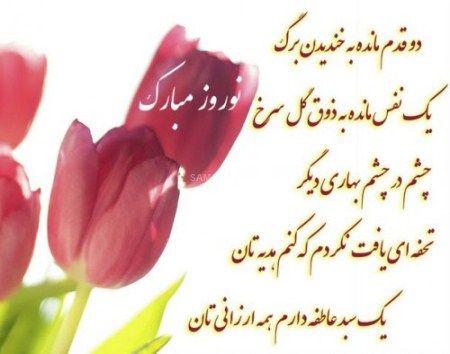 1269650971-samatak-com متن تبریک عید نوروز اداری