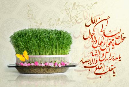 Card-Greeting-Eid-Novruz-1395-Series-III-2 عکس پروفایل عید نوروز 97