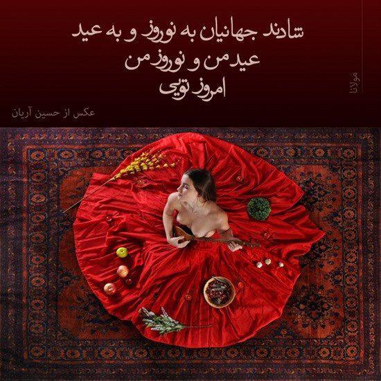 f9c1e3ed86818a07c327e1daef9146f3-persian-quotes-photos-of Ҙٚɘ әޘљșXǛ̙ ęțؙ̚ ǘ̘ٛ ϙƙȘљȘ