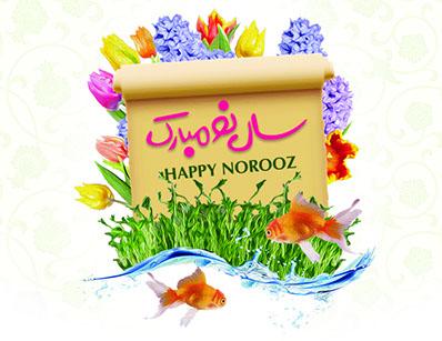 norooz2017 عکس پروفایل عید نوروز 97