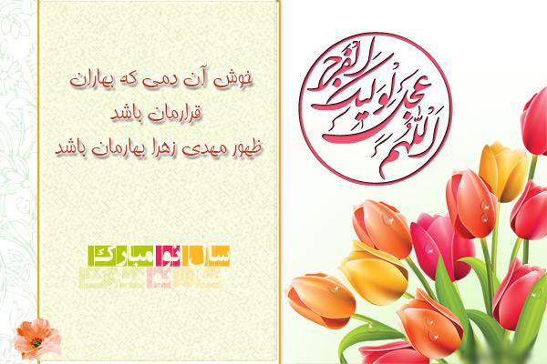 tabrik-eyd-nowrouz-imam-zaman-01 متن تبریک عید نوروز اداری