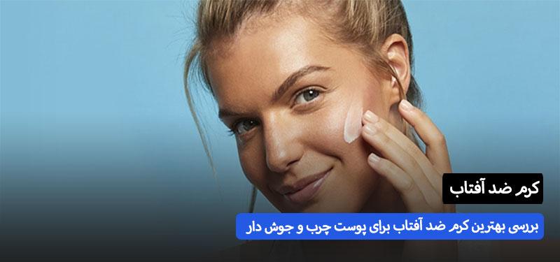 بهترین کرم ضد آفتاب برای پوست چرب و جوش دار